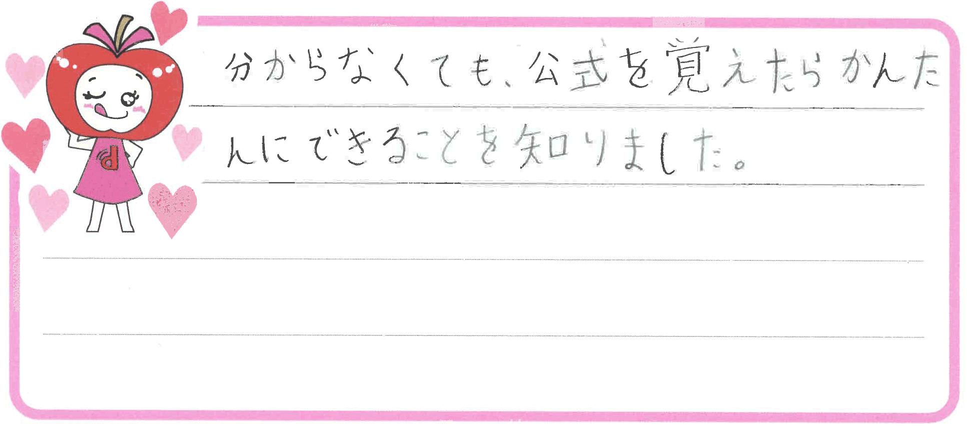 Mちゃん(三原市)からの口コミ