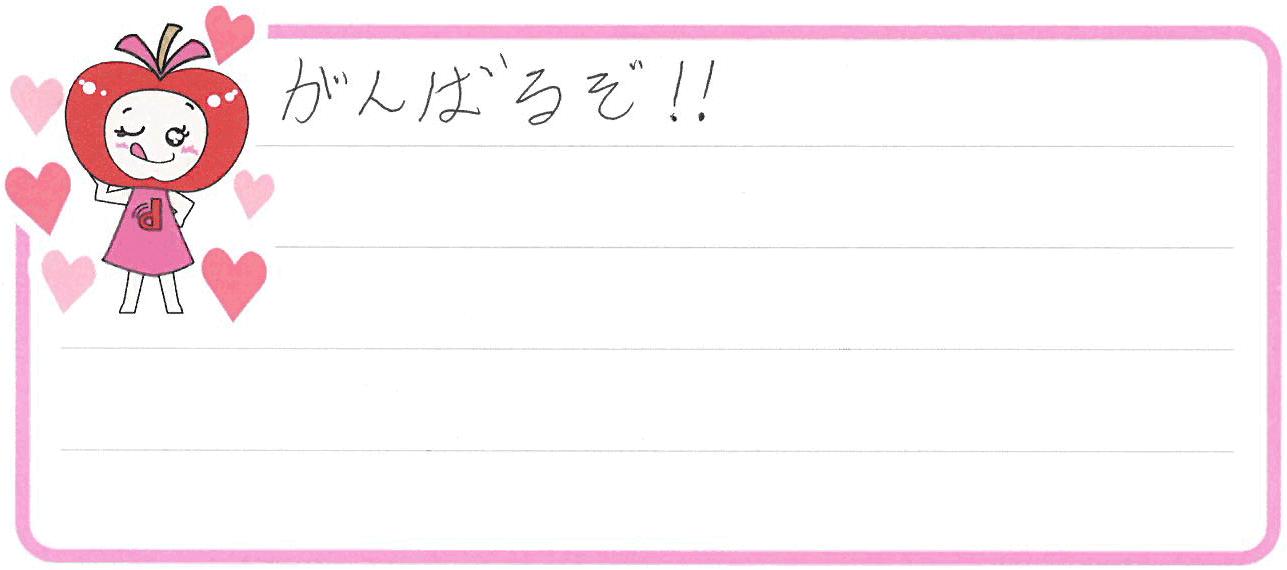 みきちゃん(山県市)からの口コミ