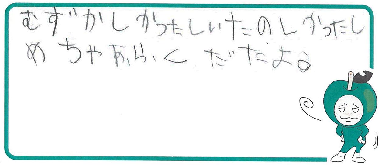K君(野洲市)からの口コミ