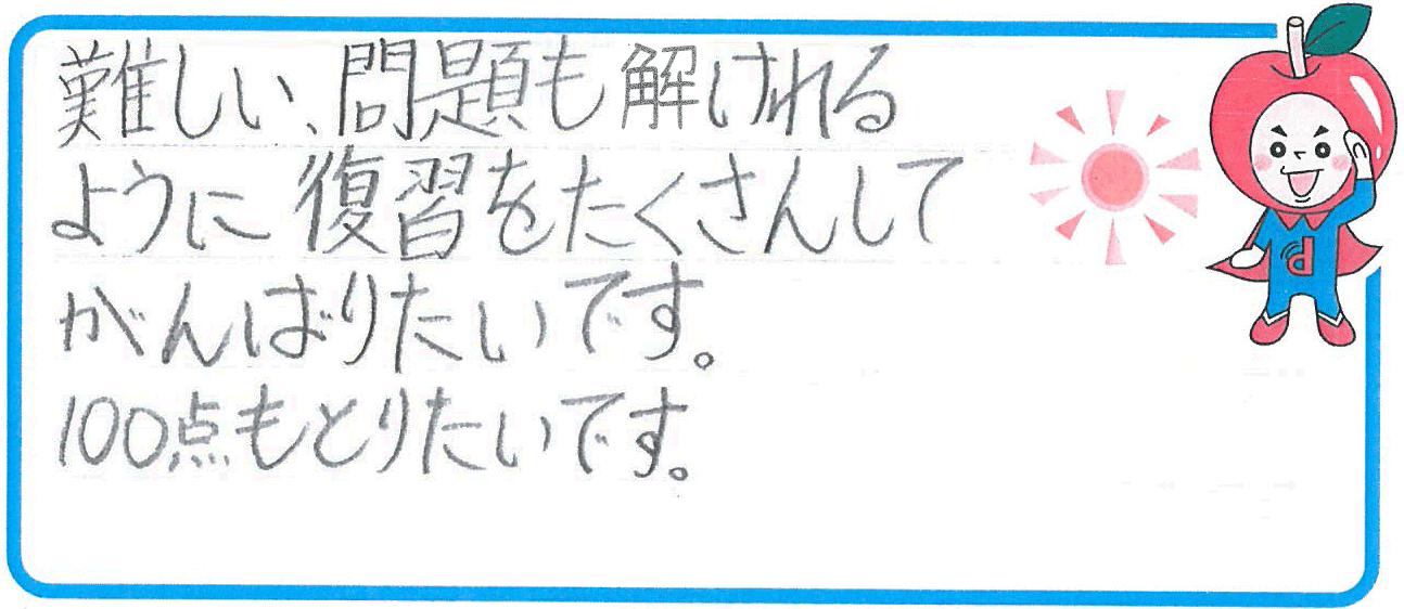 Iちゃん(野洲市)からの口コミ