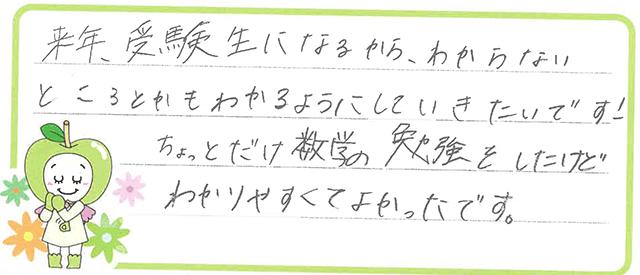 りのあちゃん(津山市)からの口コミ