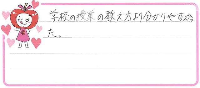 Mちゃん(笠岡市)からの口コミ