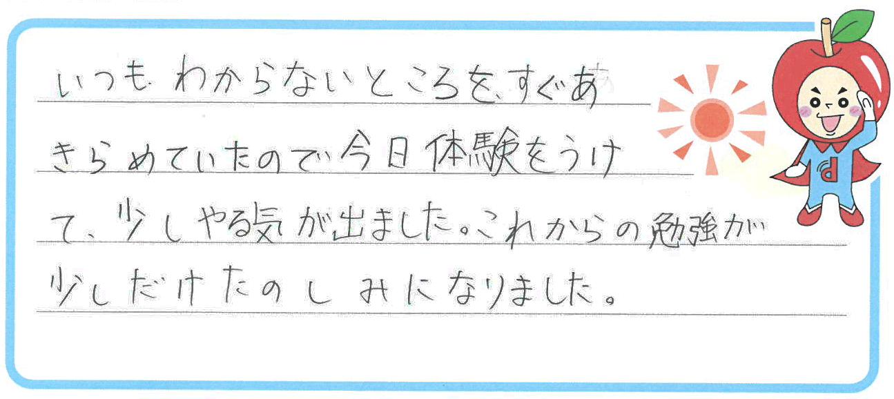 Mちゃん(諫早市)からの口コミ