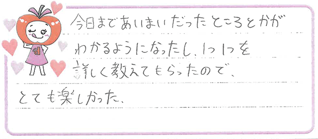 Y君(南砺市)からの口コミ