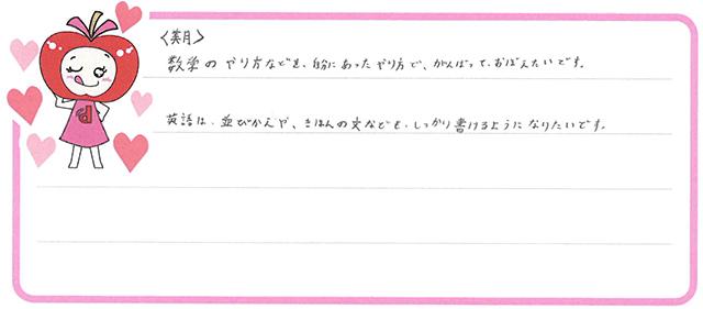 Mちゃん(三島市)からの口コミ