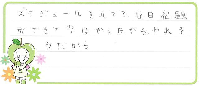 Hちゃん(羽島市)からの口コミ