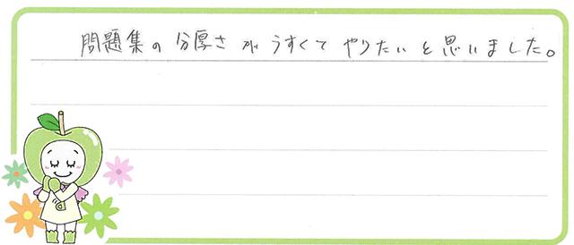 ハルちゃん(稲沢市)からの口コミ