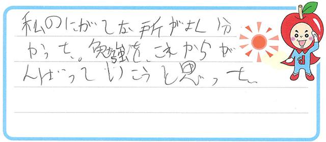 Yちゃん(大垣市)からの口コミ