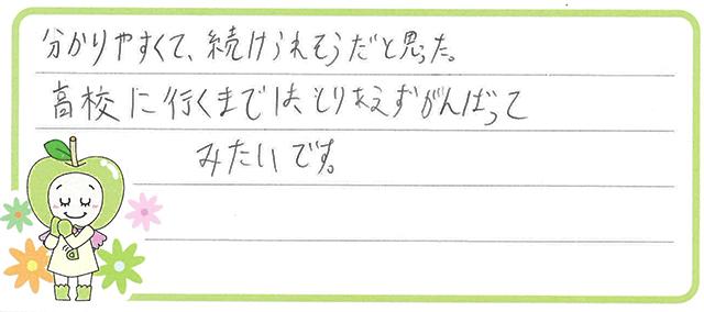 K君(西尾市)からの口コミ