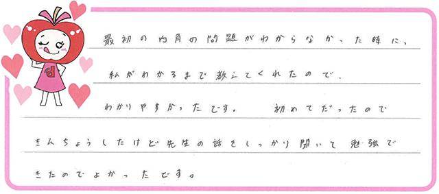 しょうこちゃん(静岡市駿河区)からの口コミ