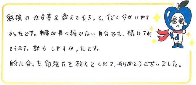 Sちゃん(門真市)からの口コミ