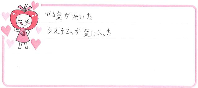 S君(長浜市)からの口コミ
