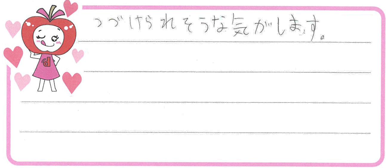 そうた君(下関市)からの口コミ