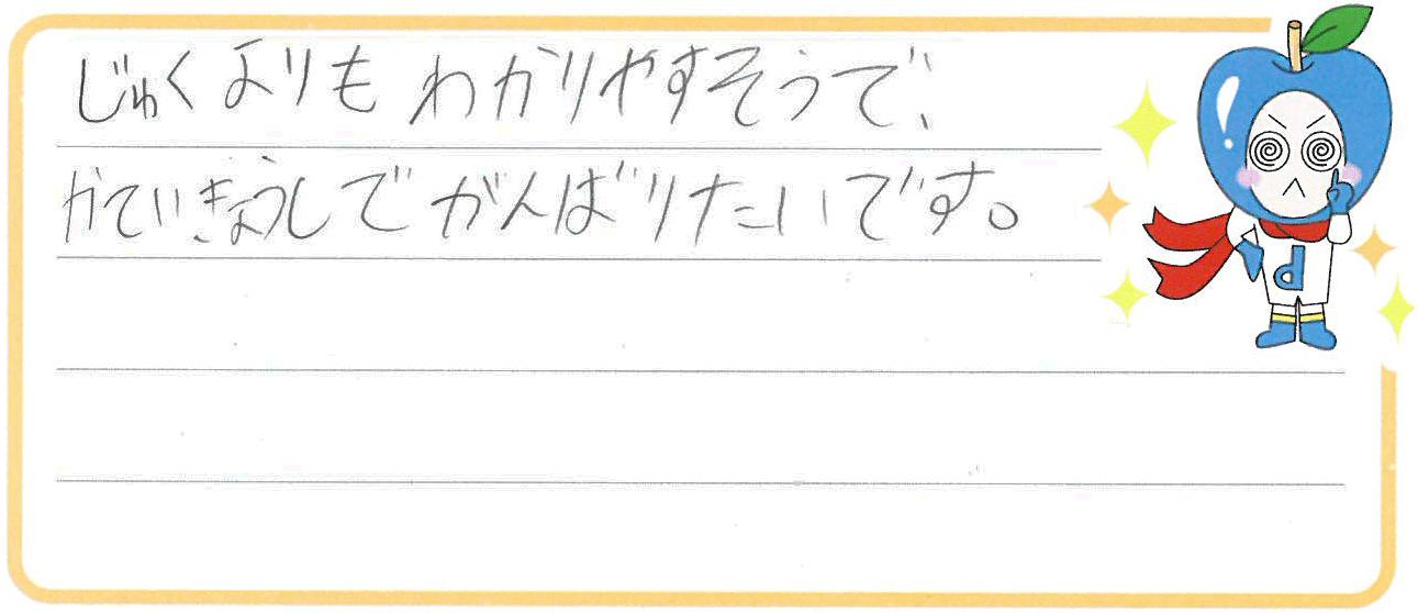 K君(沼津市)からの口コミ