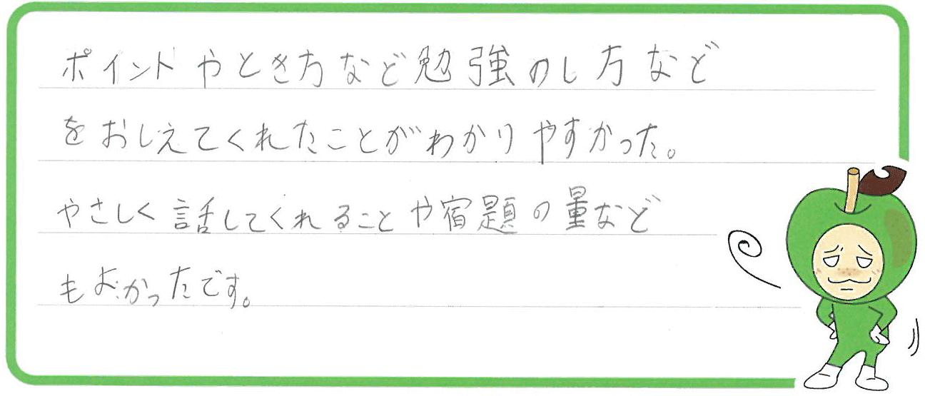 Y君(東海市)からの口コミ