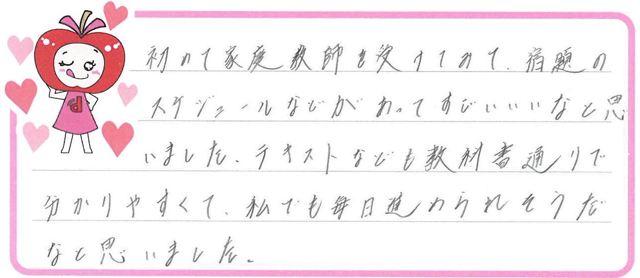 Rちゃん(丹羽郡大口町)からの口コミ