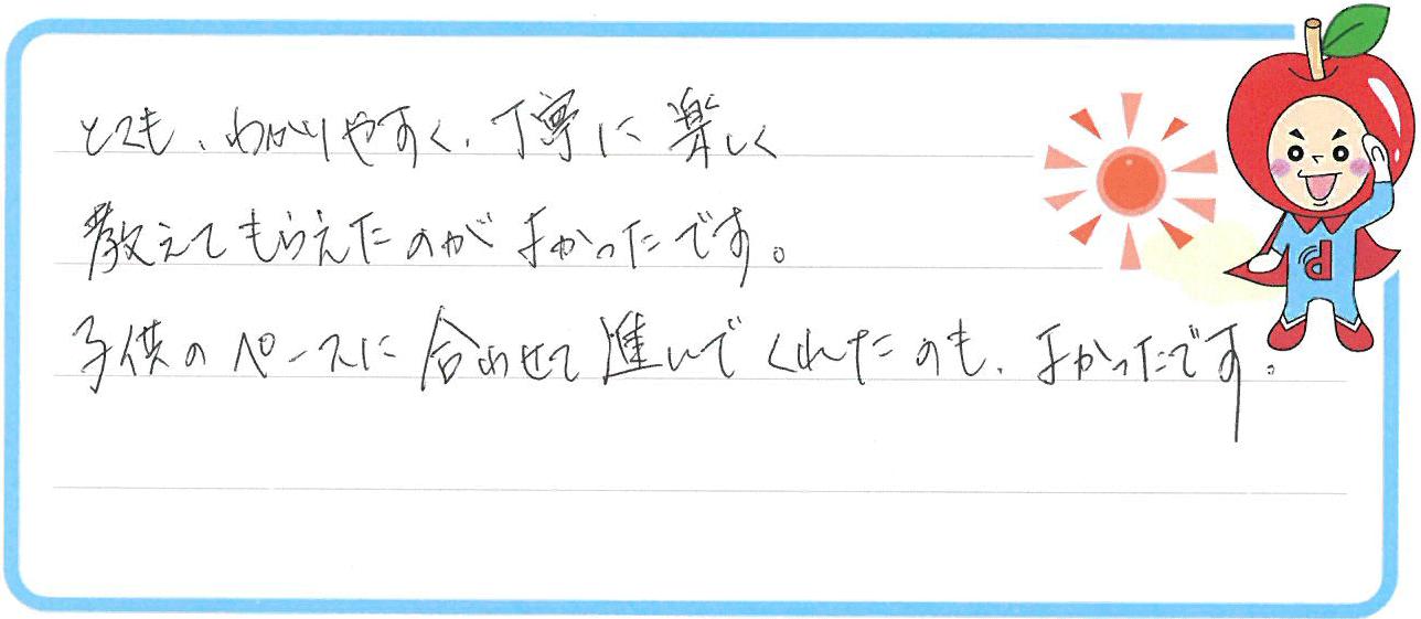 Mちゃん(海部郡大治町)からの口コミ