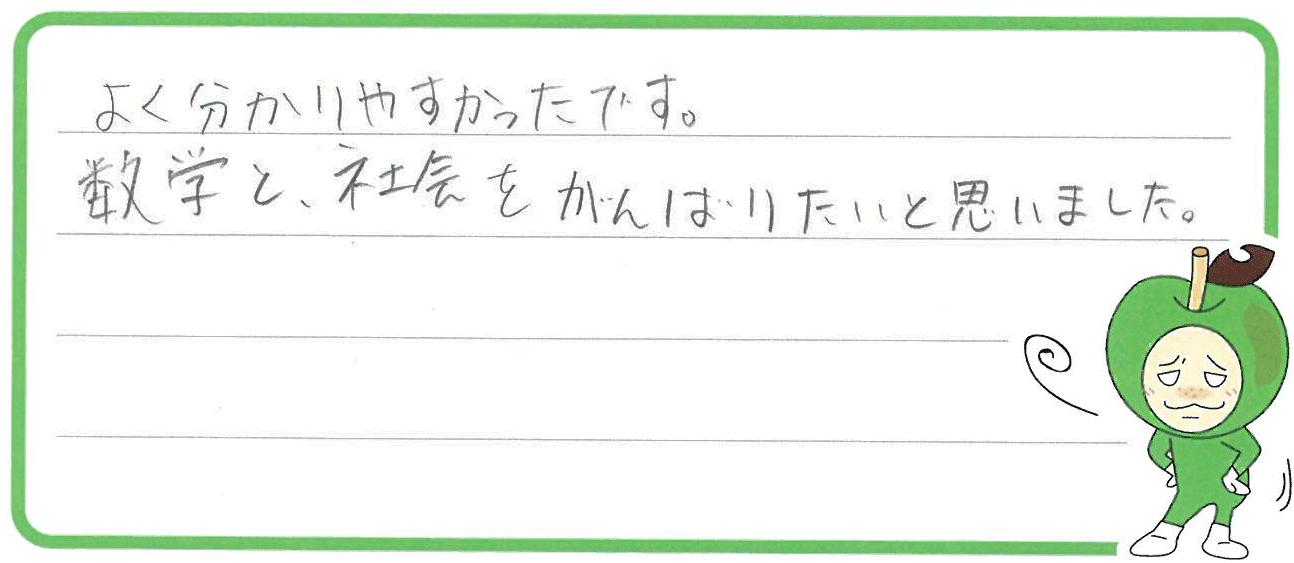 なっちゃん(安城市)からの口コミ