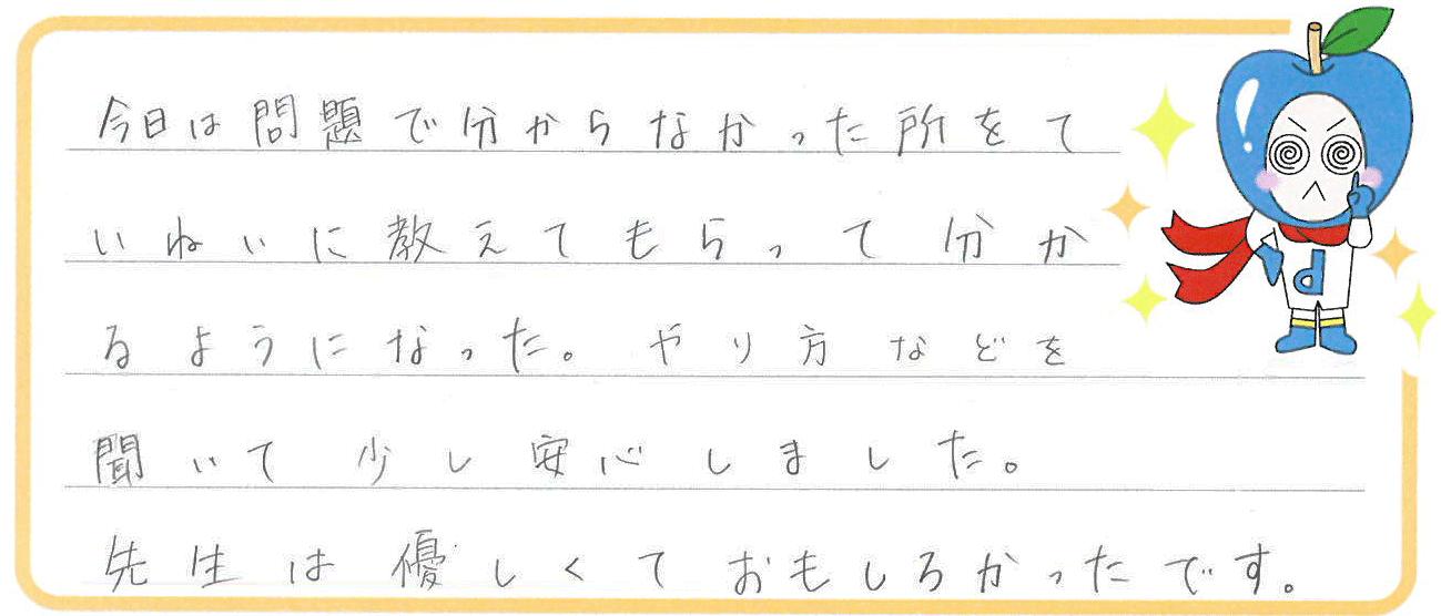 Mちゃん(丹羽郡大口町)からの口コミ