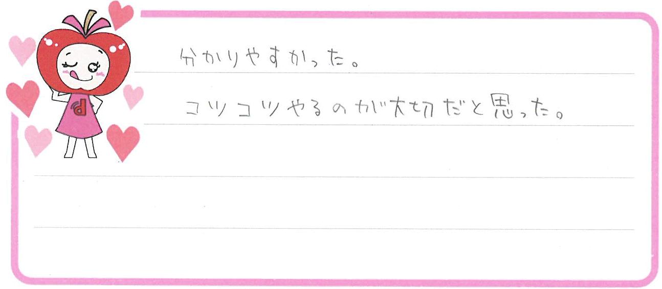 みくちゃん(東海市)からの口コミ