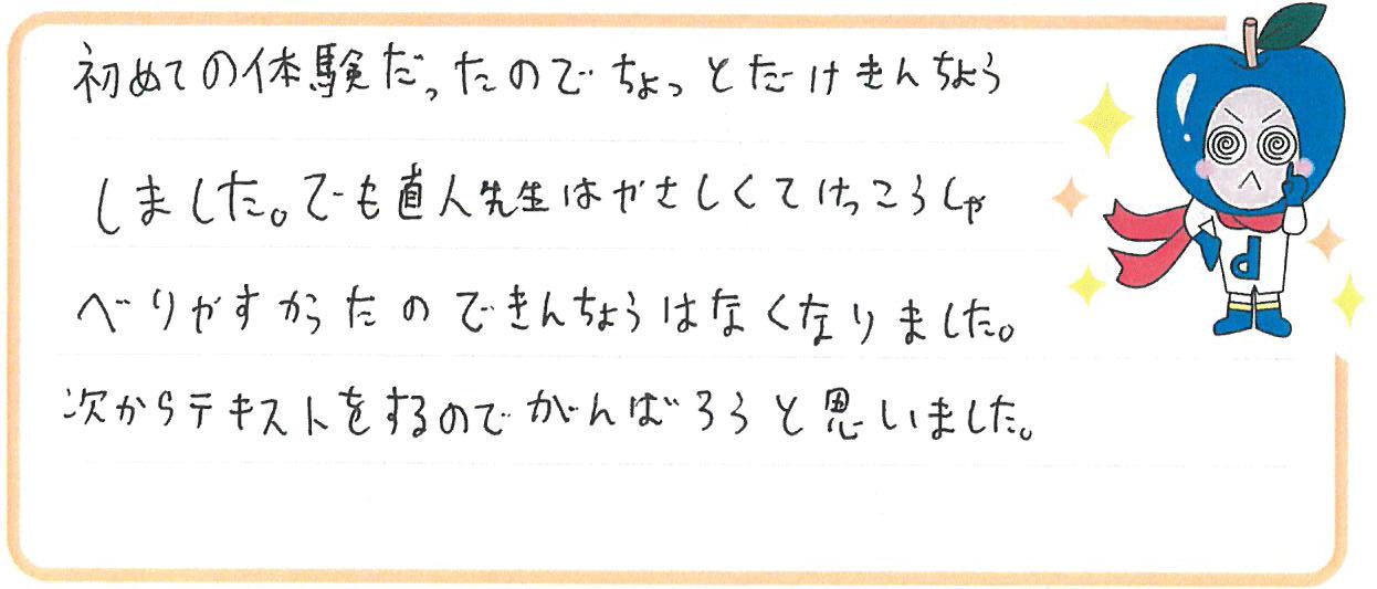 T君(神崎郡市川町)からの口コミ