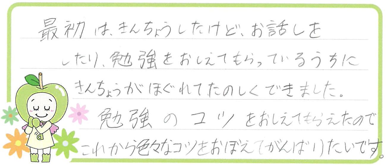 花ちゃん(豊川市)からの口コミ