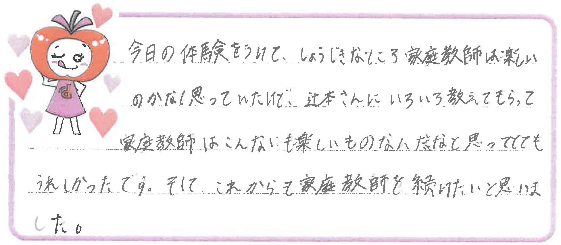 S君(魚津市)からの口コミ