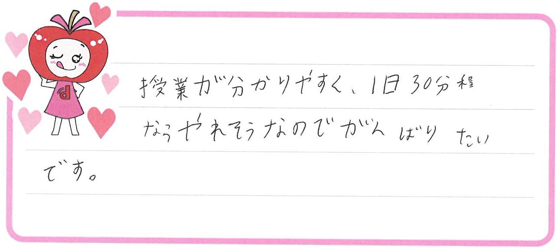 しょう君(関市)からの口コミ