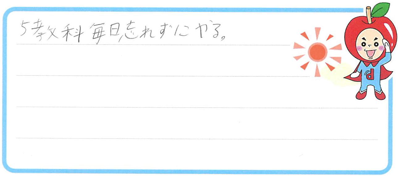 けい君(丹羽郡大口町)からの口コミ