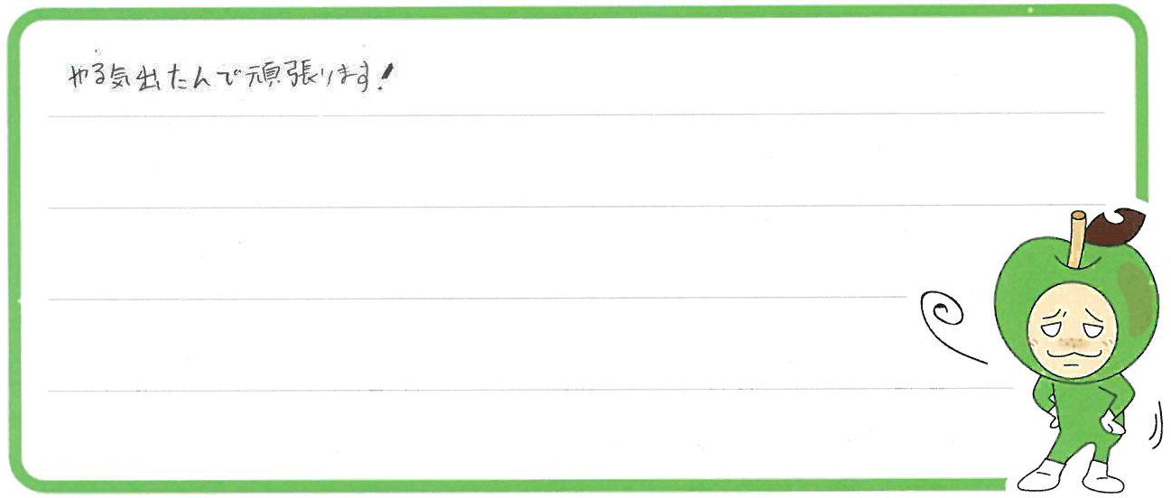 まりちゃん(揖斐郡大野町)からの口コミ