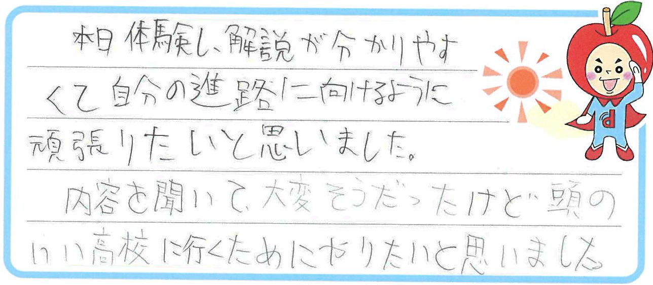 げんき君(愛知郡東郷町)からの口コミ