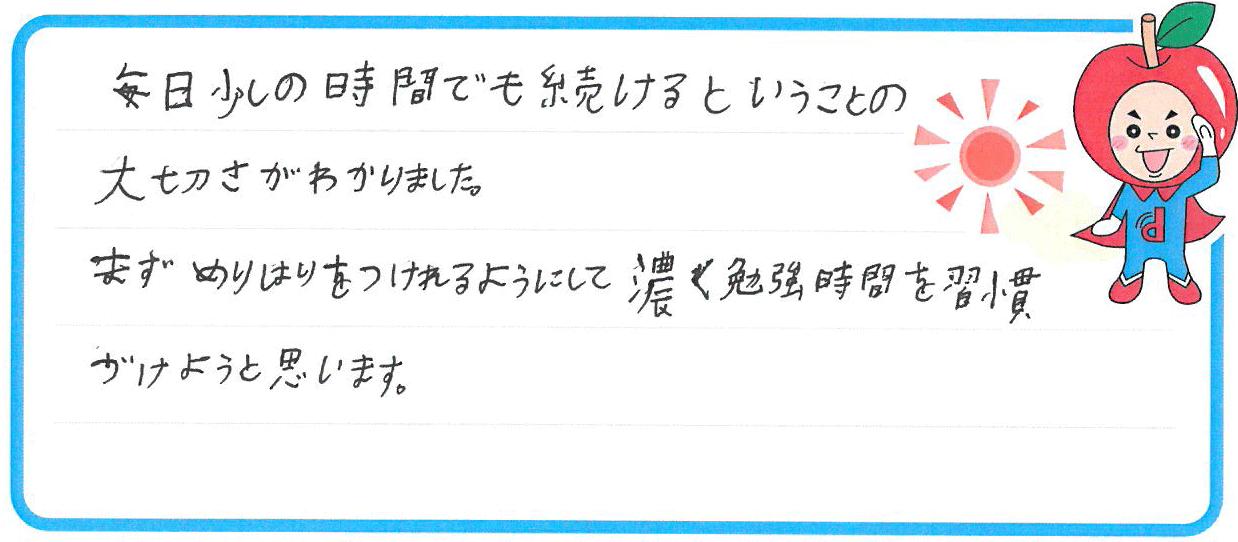 R君(守山市)からの口コミ