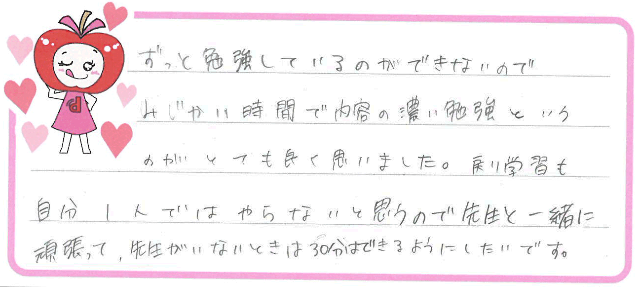 さなちゃん(鈴鹿市)からの口コミ