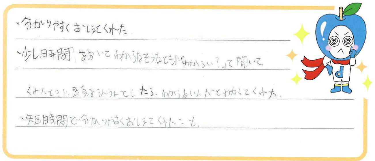 みぃちゃん(東海市)からの口コミ