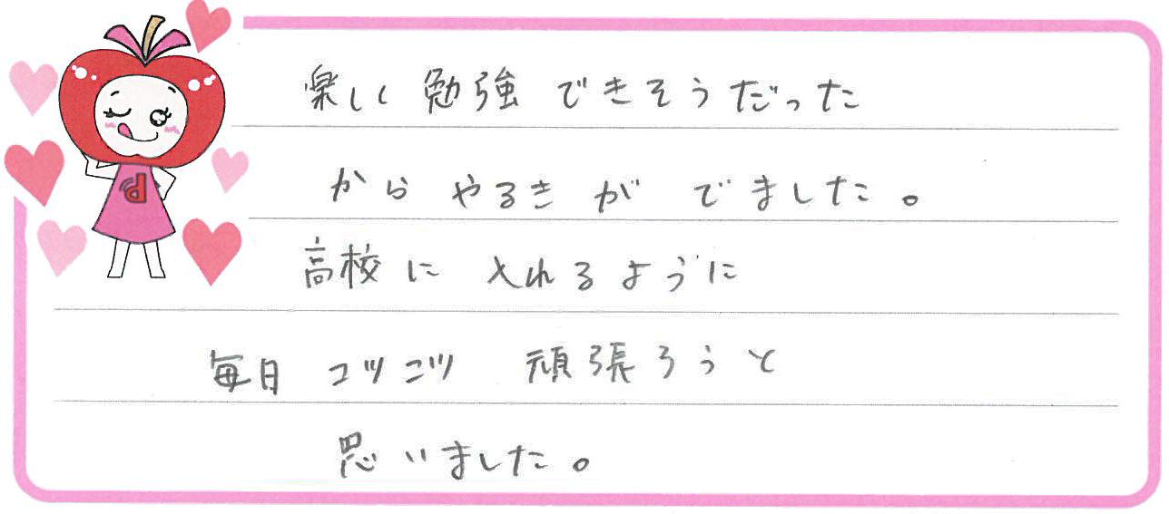 あいちゃん(犬山市)からの口コミ