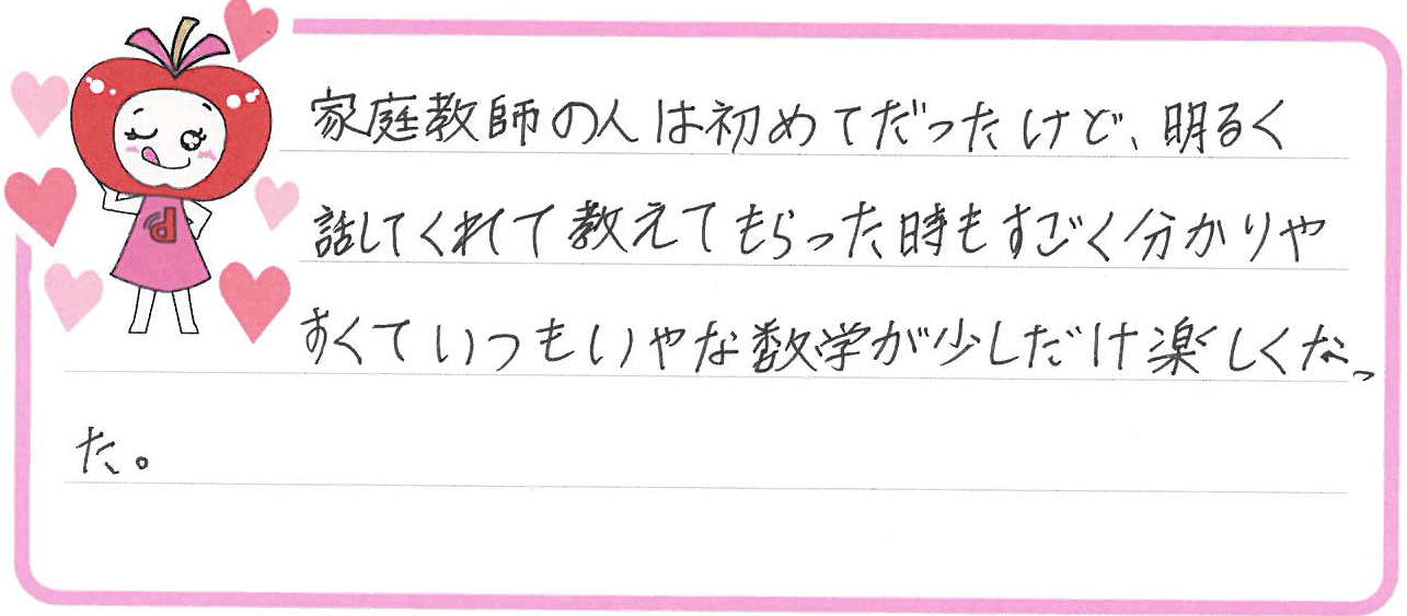 なみちゃん(知多市)からの口コミ
