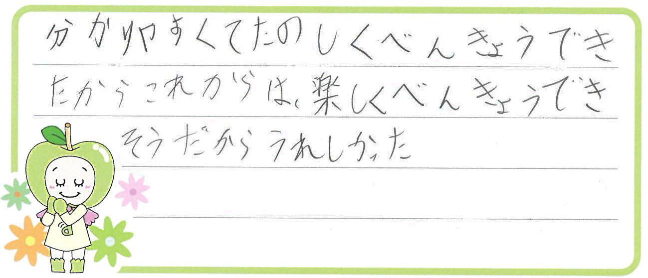 あゆみちゃん(愛知郡東郷町)からの口コミ