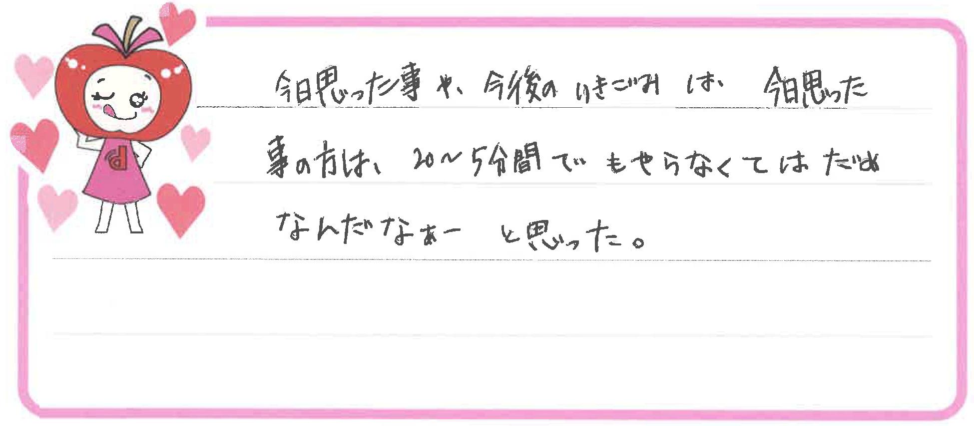 Sちゃん(赤磐市)からの口コミ