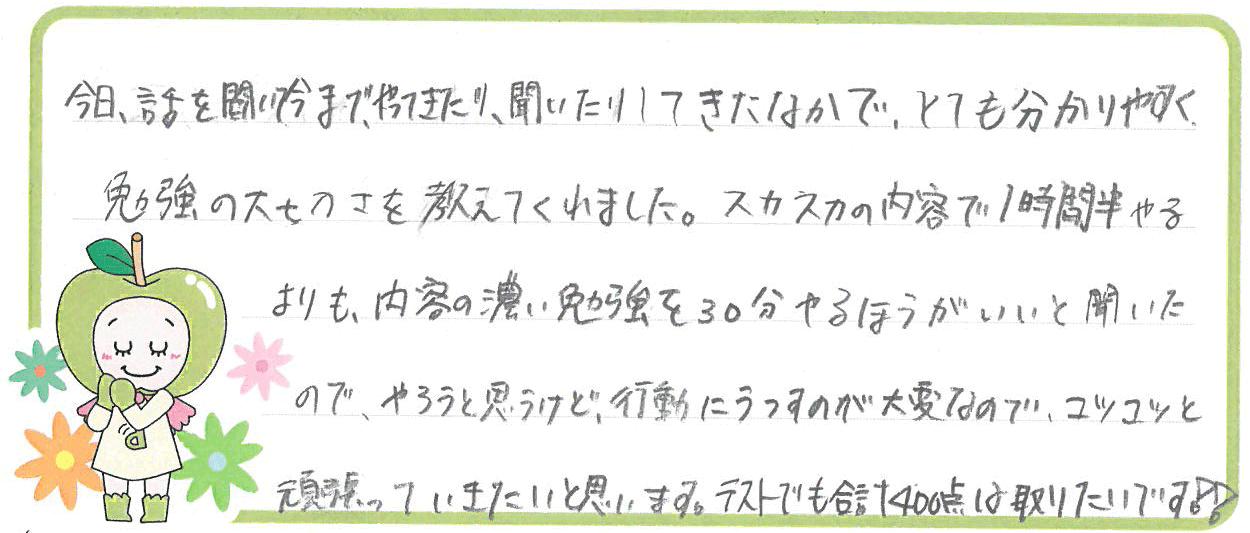 Kちゃん(彦根市)からの口コミ