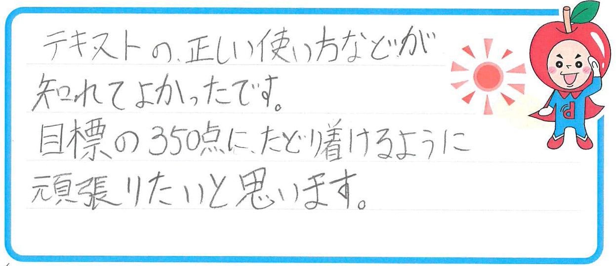 G君(摂津市)からの口コミ