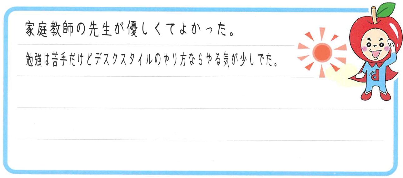 なおき君(蒲郡市)からの口コミ