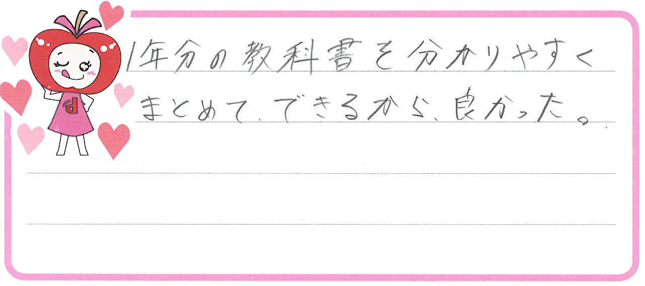 T君(岩倉市)からの口コミ