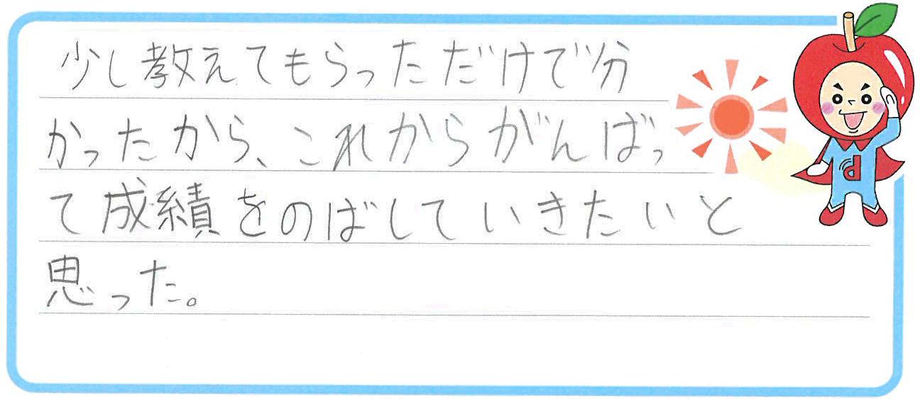 さやかちゃん(知多郡阿久比町)からの口コミ