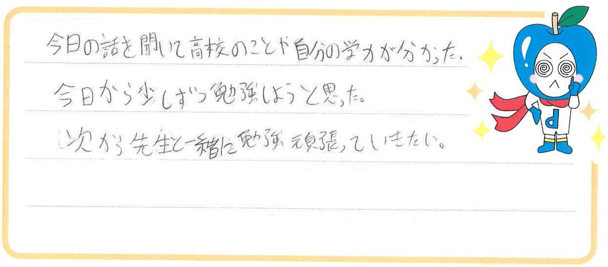 Y君(羽曳野市)からの口コミ