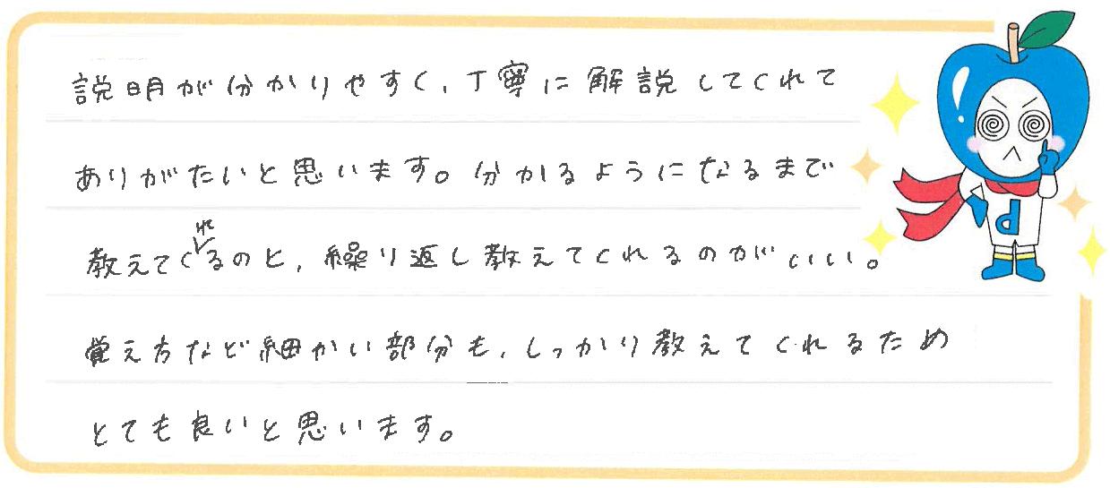 Aちゃん(大野市)からの口コミ