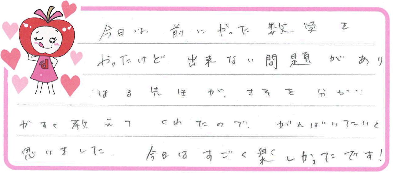 Oちゃん(静岡市葵区)からの口コミ