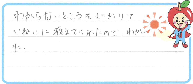 アキト君(宗像市)からの口コミ