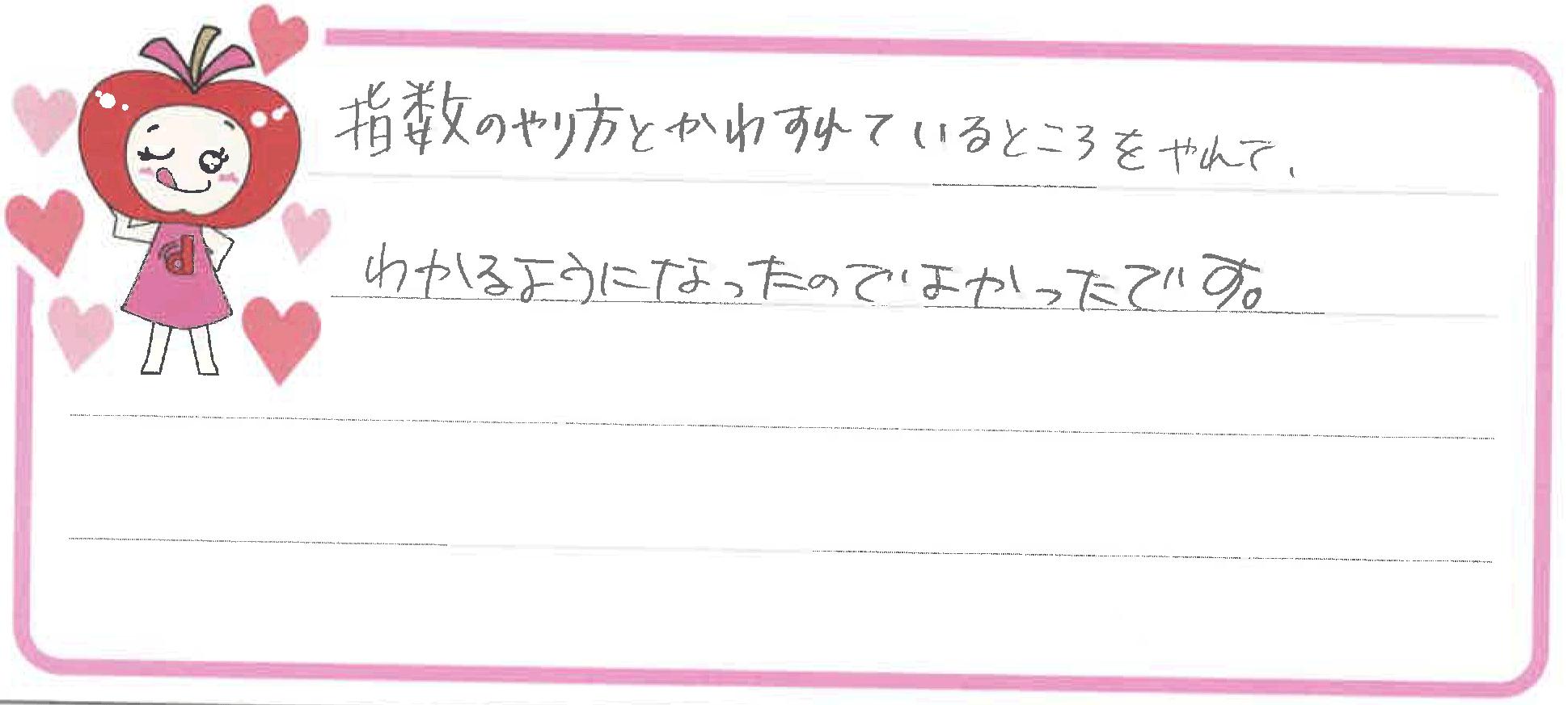 なつちゃん(あま市)からの口コミ