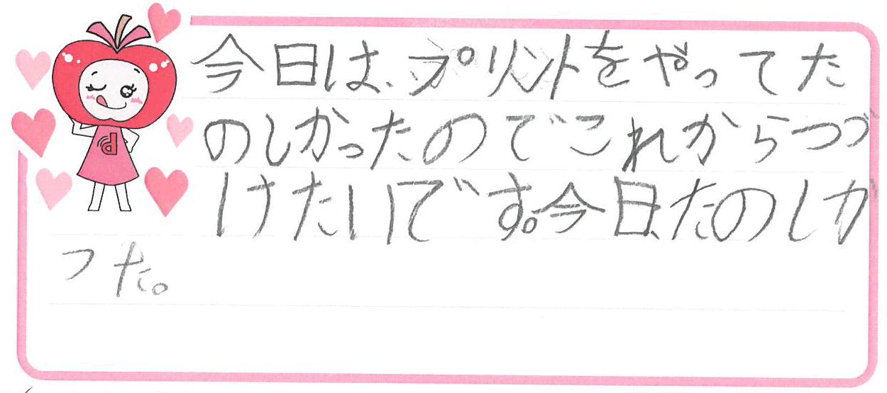 Rちゃん(富田林市)からの口コミ