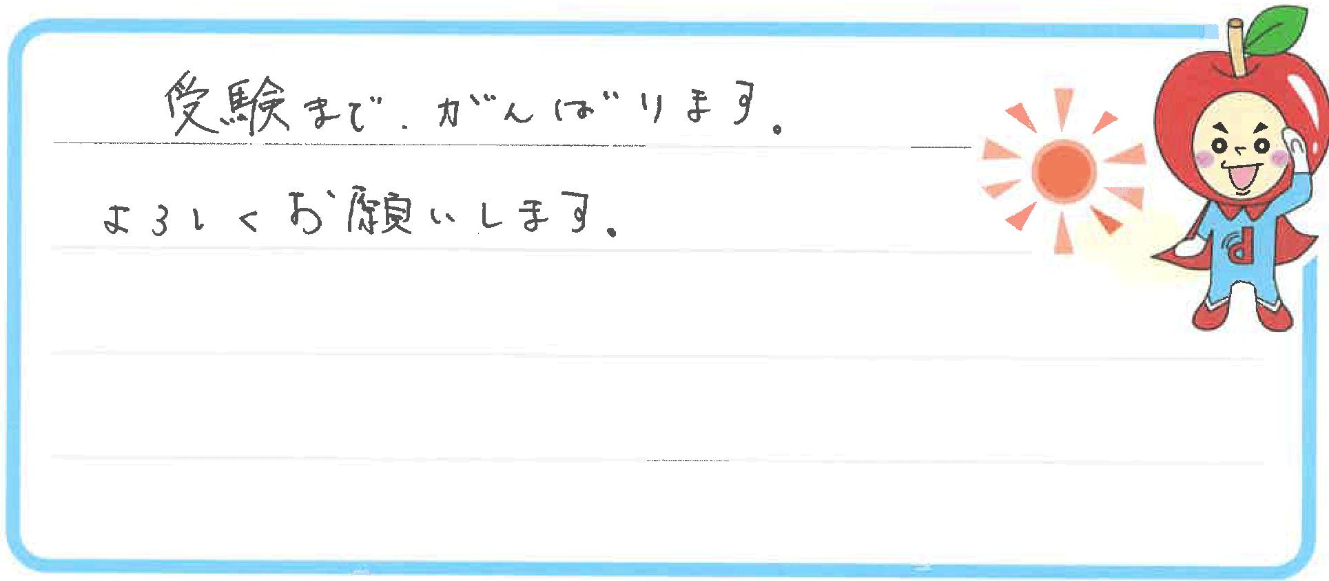 Sちゃん(今治市)からの口コミ